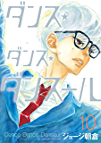 ダンス・ダンス・ダンスール(10) (ビッグコミックス)