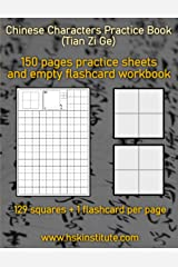 Chinese Characters Practice Book (Tian Zi Ge): 150 pages practice sheets and empty flashcard workbook Paperback