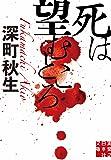 死は望むところ (実業之日本社文庫)