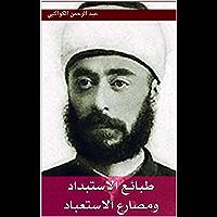 طبائع الاستبداد ومصارع الاستعباد (أعلام الذاكرة العربية  Book 1) (Arabic Edition)