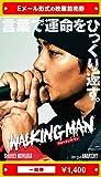 『WALKING MAN』映画前売券(一般券)(ムビチケEメール送付タイプ)