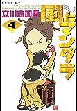 風とマンダラ(4) (モーニングコミックス)