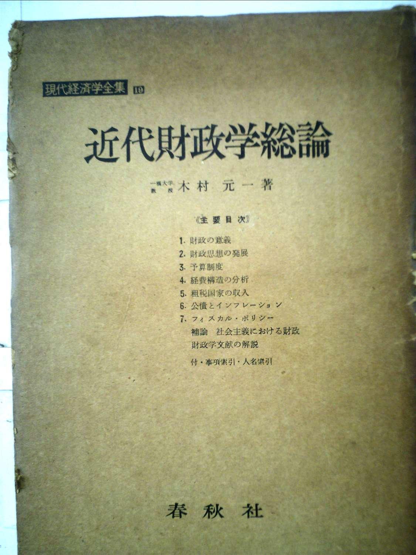近代財政学総論 (1958年) (現代経済学全集〈第19巻〉) | 木村 元一 |本 ...
