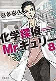 化学探偵Mr.キュリー8 (中公文庫)