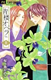 青楼オペラ (8) (Betsucomiフラワーコミックス)