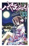 ハヤテのごとく! 33 (少年サンデーコミックス)