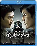 インサイダーズ/内部者たち [Blu-ray]