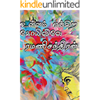 உள்ளம் என்கிற கோயிலிலே (Tamil Edition)