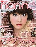 non・no (ノンノ) 2011年 01月号 [雑誌]
