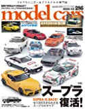 model cars (モデルカーズ) 2020年3月号 Vol.286【綴込付録カレンダー】