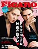 madame FIGARO japon (フィガロ ジャポン) 2017年3月号 [あなたのハートをわしづかみ ドラマティックな映画が観たい]