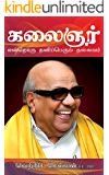 கலைஞர் என்றொரு தனிப்பெரும் தலைவர் - Kalaingar Enroru Thaniperum Talaivar (Tamil Edition)