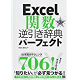 Excel関数逆引き辞典パーフェクト 第3版