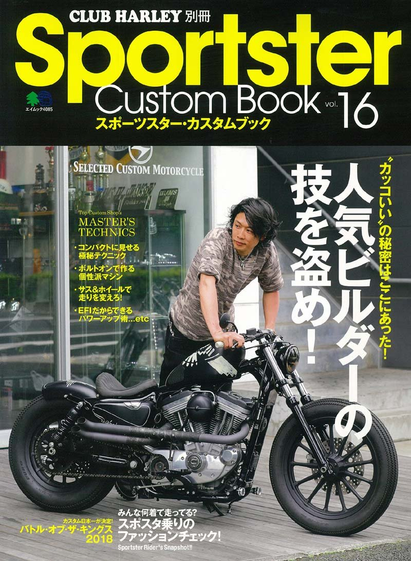 「Sportster Custom Book Vol.16」(エイ出版社)