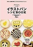 イラストパンレシピブック (扶桑社ムック)