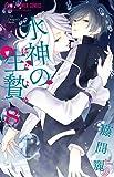 水神の生贄 (8) (Cheeseフラワーコミックス)