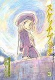 スケッチブック 3巻 (コミックブレイド)