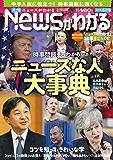 月刊Newsがわかる 2019年05月号 [雑誌]