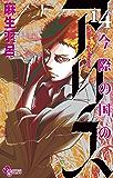 今際の国のアリス(14) (少年サンデーコミックス)