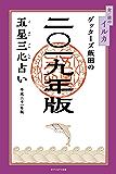 ゲッターズ飯田の五星三心占い 2019年版 金/銀のイルカ