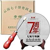 安够 7周年纪念饼生茶 云南传统普洱 357克 配收藏盒子茶针