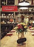 心おどるバルセロナへ ~とっておきのお店ガイド~ (旅のヒントBOOK)