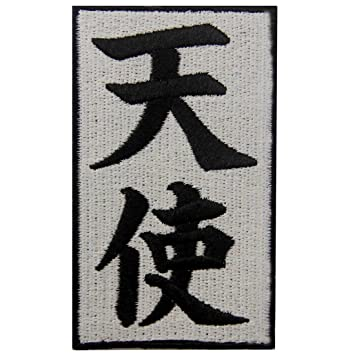 Amazon Japanese Kanji Angel Tenshi Symbol Badge Embroidered