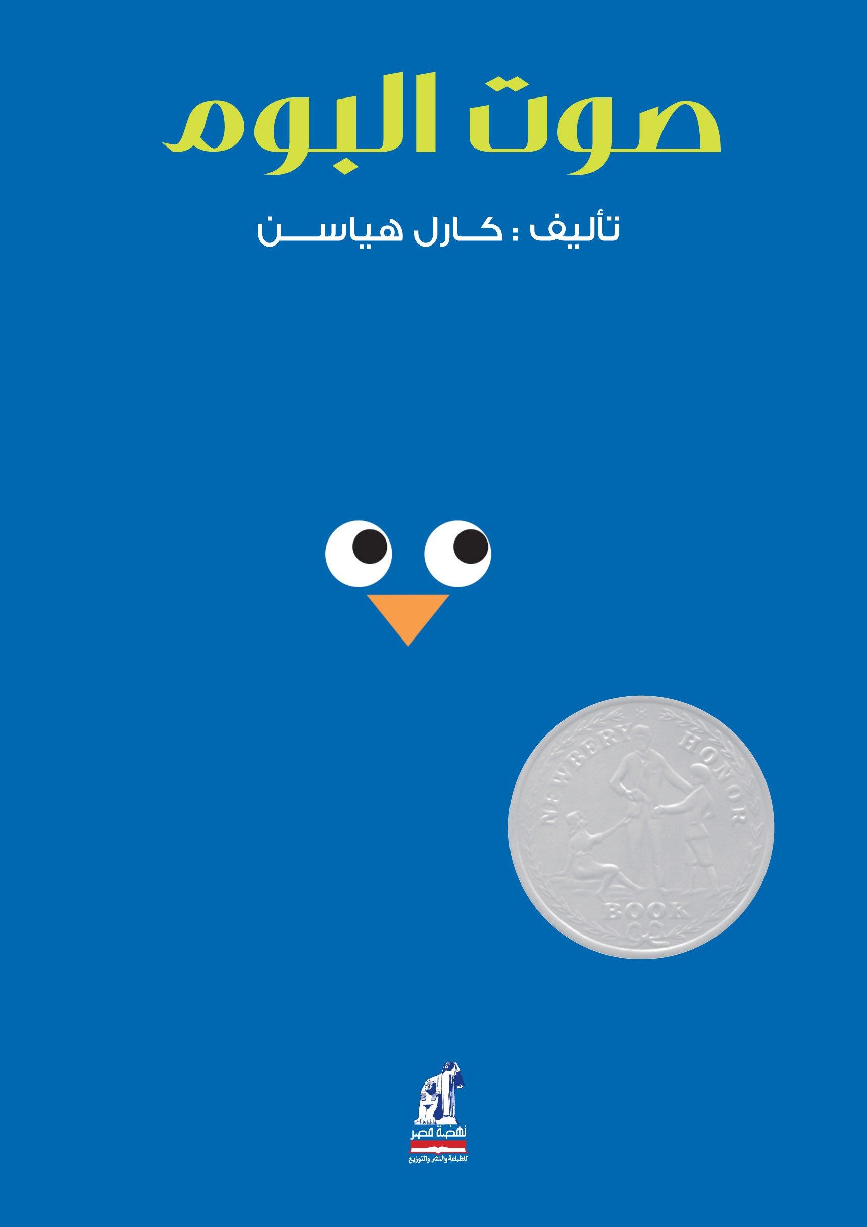 صوت البوم (Arabic Edition) PDF