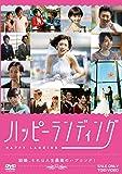 ハッピーランディング [DVD]