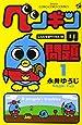ペンギンの問題 (1) (コロコロドラゴンコミックス)
