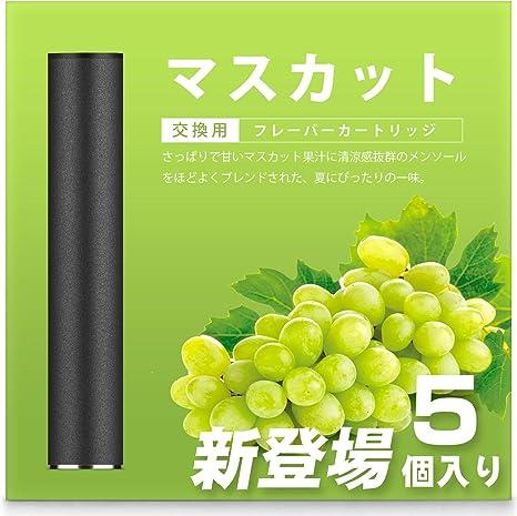 ARASHI プルームテック互換 カートリッジ マスカット味 メンソール配合 5個入り[808DS]