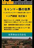 ミャンマー語の世界 入門講座 改訂版