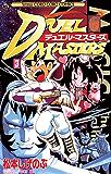 デュエル・マスターズ(3) (てんとう虫コミックス)