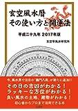 玄空風水暦―その使い方と開運法 2017年版(太玄社)
