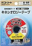 ニトリート(NITREAT) テーピング テープ 筋肉サポート用 伸縮 撥水タイプ キネシオロジーテープ ブリスターパック