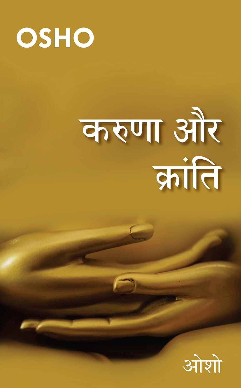 करुणा और क्रांति - Karuna Aur Krant (Hindi ...