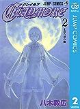 CLAYMORE 2 (ジャンプコミックスDIGITAL)