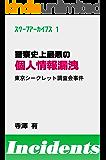 警察史上最悪の個人情報漏洩 東京シークレット調査会事件 スクープアーカイブス