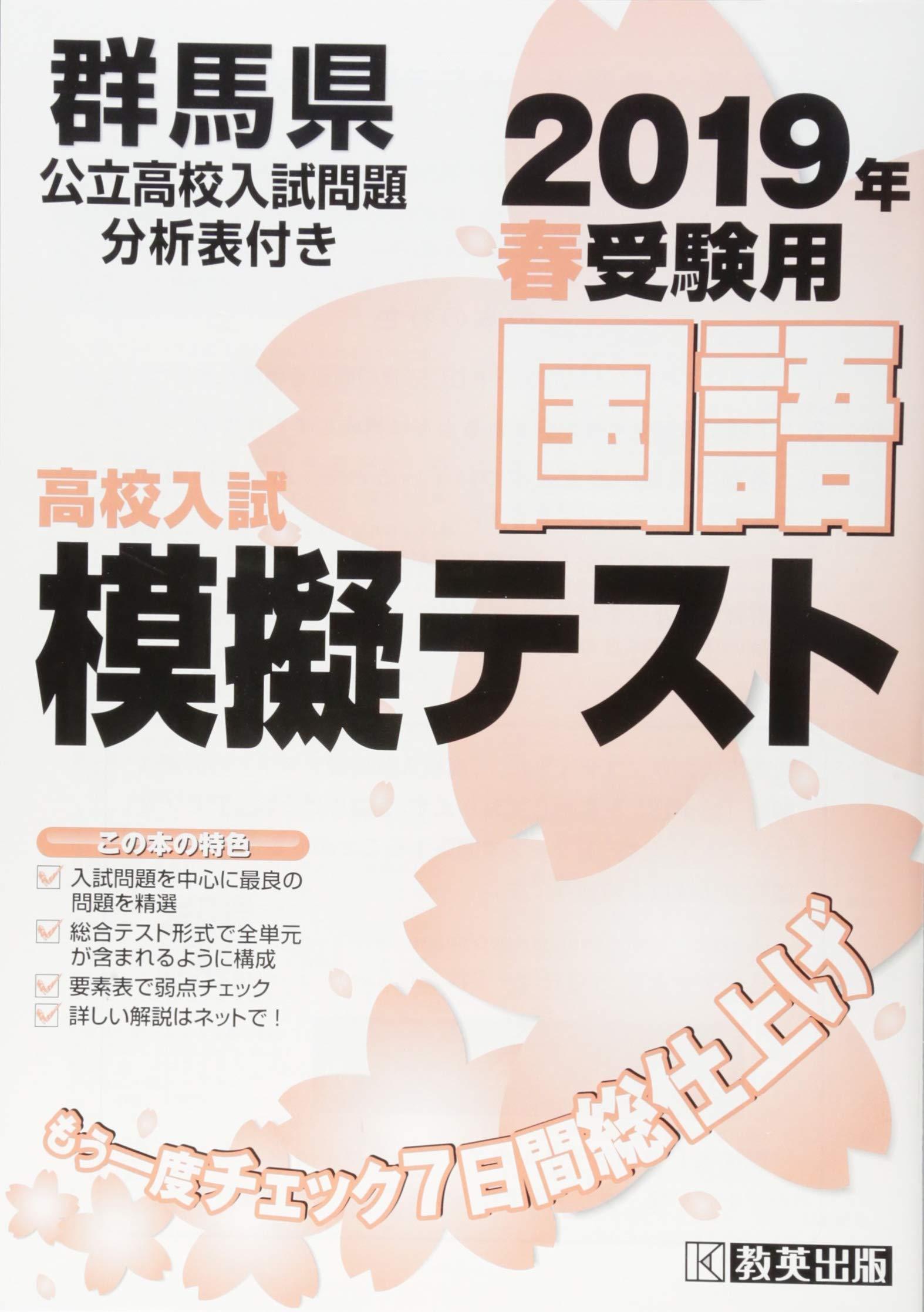 県 入試 高校 群馬 公立