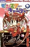 モンスターキャンディー(2) (ちゃおコミックス)