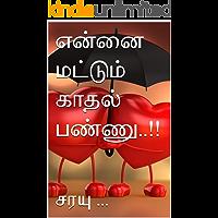 என்னை மட்டும் காதல் பண்ணு..!! (Tamil Edition)