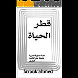قطر الحياة : قصة مصورة قصيرة بصيغة شعر العامية المصرى (Arabic Edition)