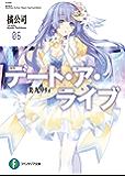デート・ア・ライブ6 美九リリィ (富士見ファンタジア文庫)