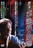 """稲川淳二 四国巡礼・恐怖の現場~本当にあった""""死国""""88霊場~VOL.3 [DVD]"""