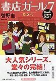 書店ガール7 旅立ち (PHP文芸文庫)
