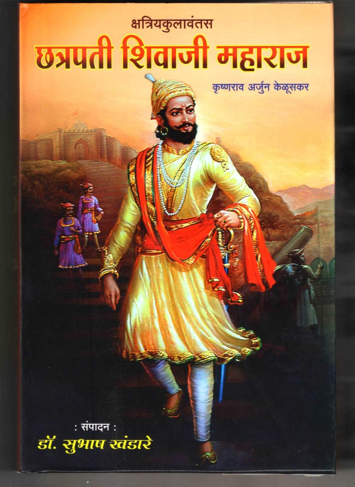 Buy Chhatrapati Shivaji Maharaj First Edition Book Online at Low ...