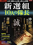別冊歴史REAL 新選組10人の隊長 (洋泉社MOOK 別冊歴史REAL)