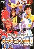 スーパーヒロイン図鑑I 戦隊シリーズ+ライバル篇 [DVD]