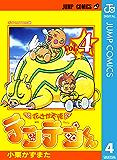 花さか天使テンテンくん 4 (ジャンプコミックスDIGITAL)