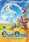 Ever Oasis~精霊とタネビトの蜃気楼~: 任天堂公式ガイドブック (ワンダーライフスペシャル NINTENDO 3DS任天堂公式ガイドブッ)